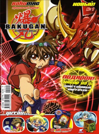 Журнал Bakugan