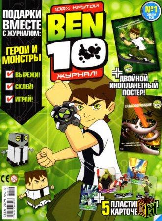 Журнал комикс Ben 10