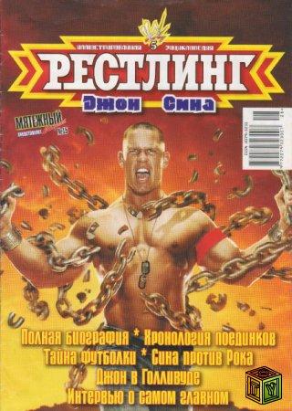 Журнал Иллюстрированная Энциклопедия Рестлинг