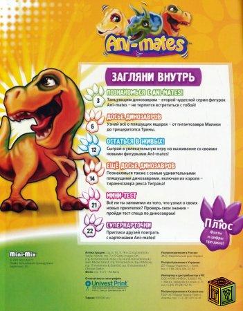 В коллекции пляшущих динозавров и