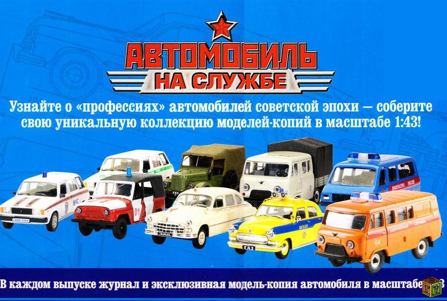 Журнал автомобиль на службе фото