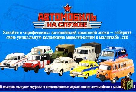 "Журнал ""Автомобиль на службе"" с моделями"