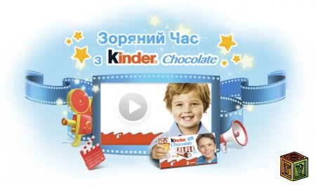 "Акция от Kinder Chocolate ""Звёздный час"""