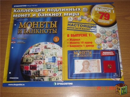 """Партворк журнал """"Монеты и Банкноты"""""""