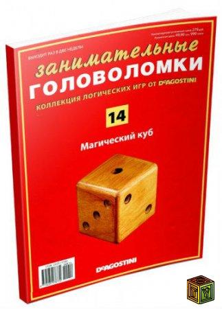 Журнал Занимательные головоломки