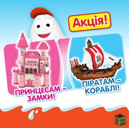 """Акция Kinder Surprise """"Замок принцессы"""" и """"Пиратский корабль"""""""