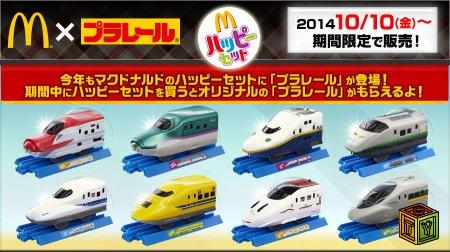 Локомотивы Plarail в McDonald