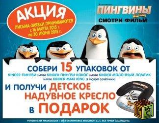 Акция от Kinder Pingui: «Пингвины Мадагаскара»